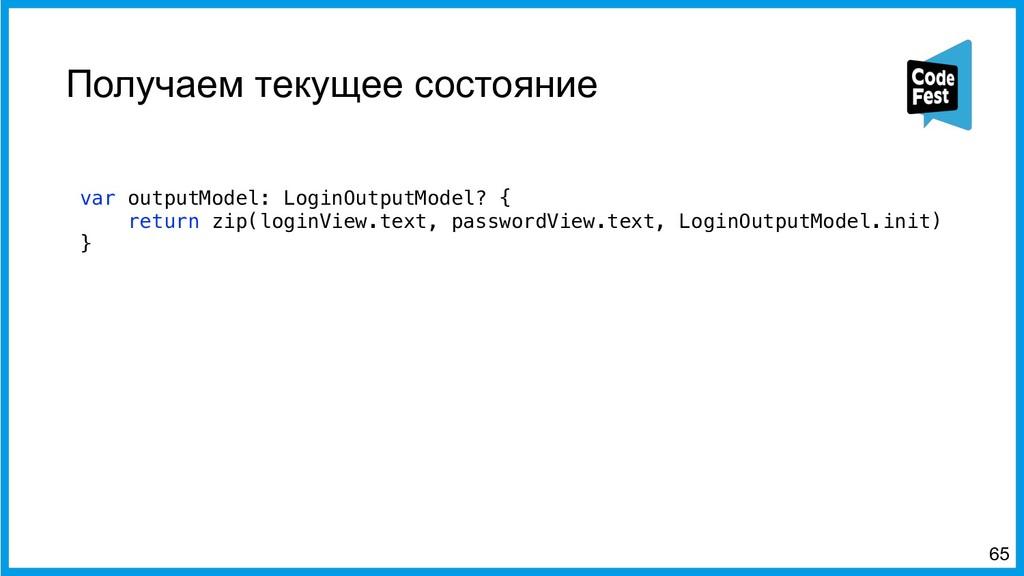 Получаем текущее состояние var outputModel: Log...