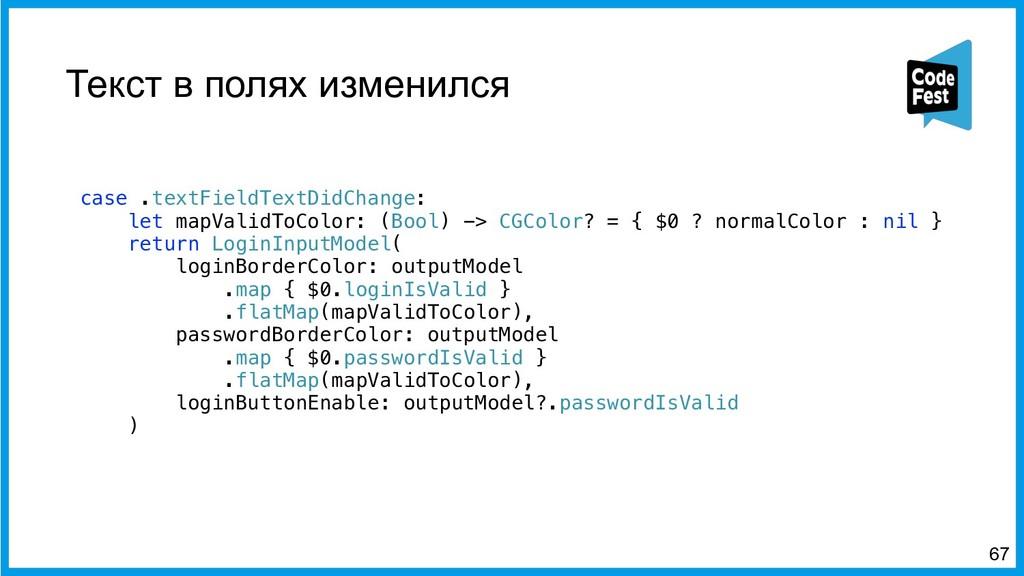 Текст в полях изменился case .textFieldTextDidC...