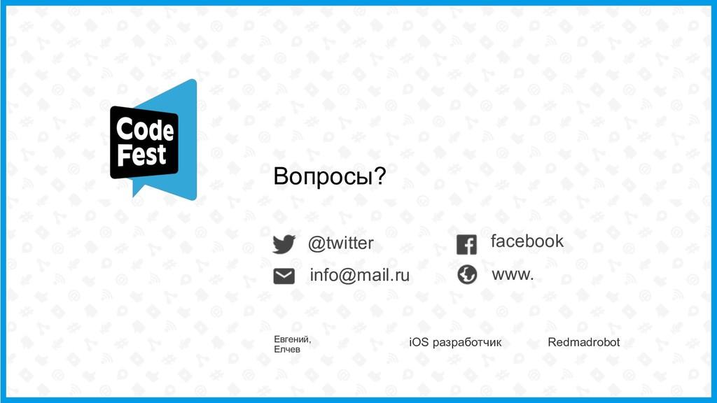 @twitter Евгений, Елчев iOS разработчик Redmadr...