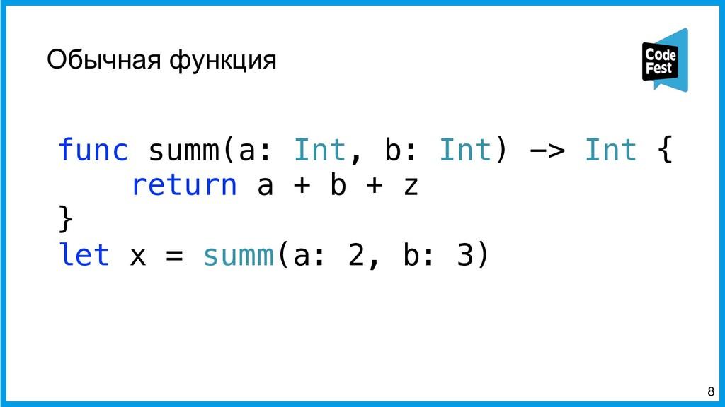 Обычная функция func summ(a: Int, b: Int) -> In...