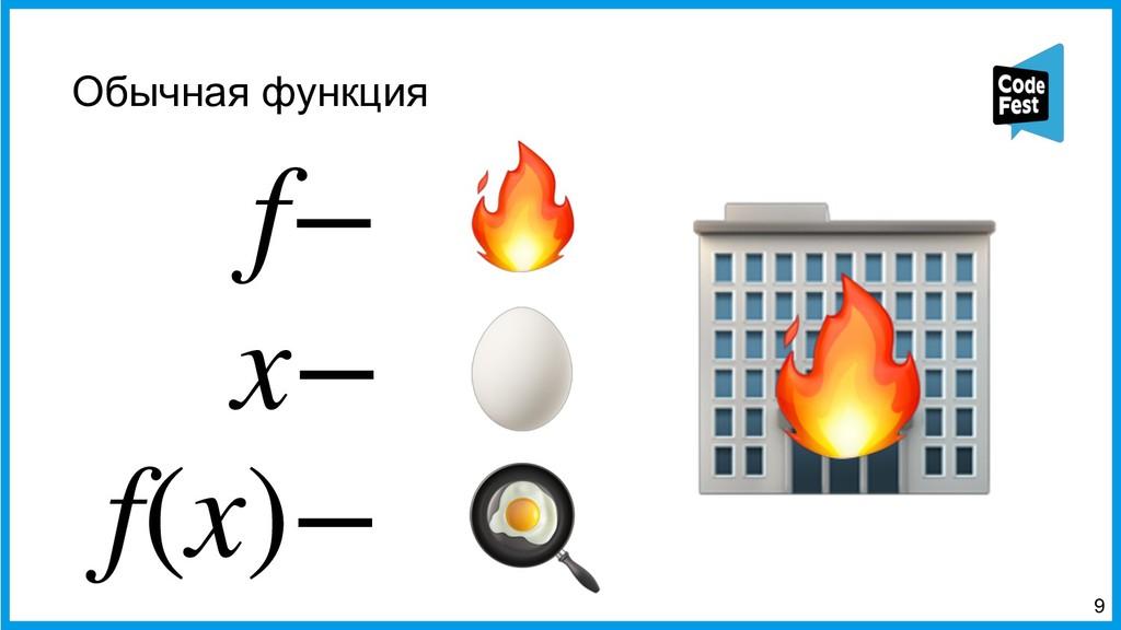 Обычная функция =9  x− f(x)−  f−