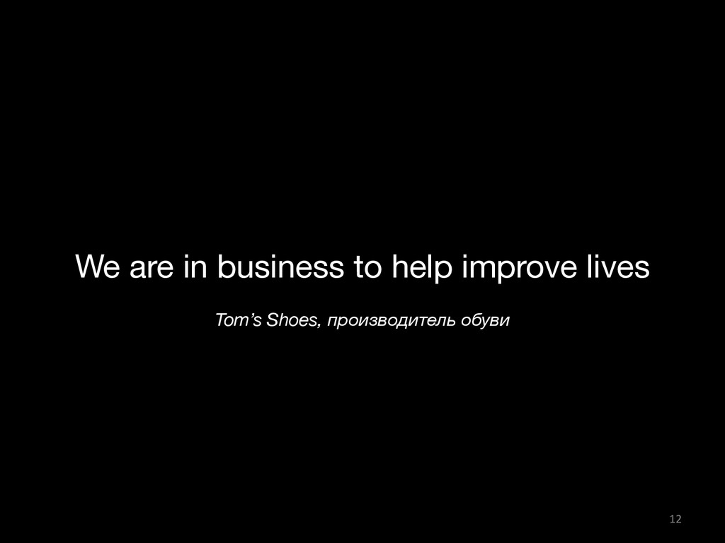 We are in business to help improve lives  Tom'...