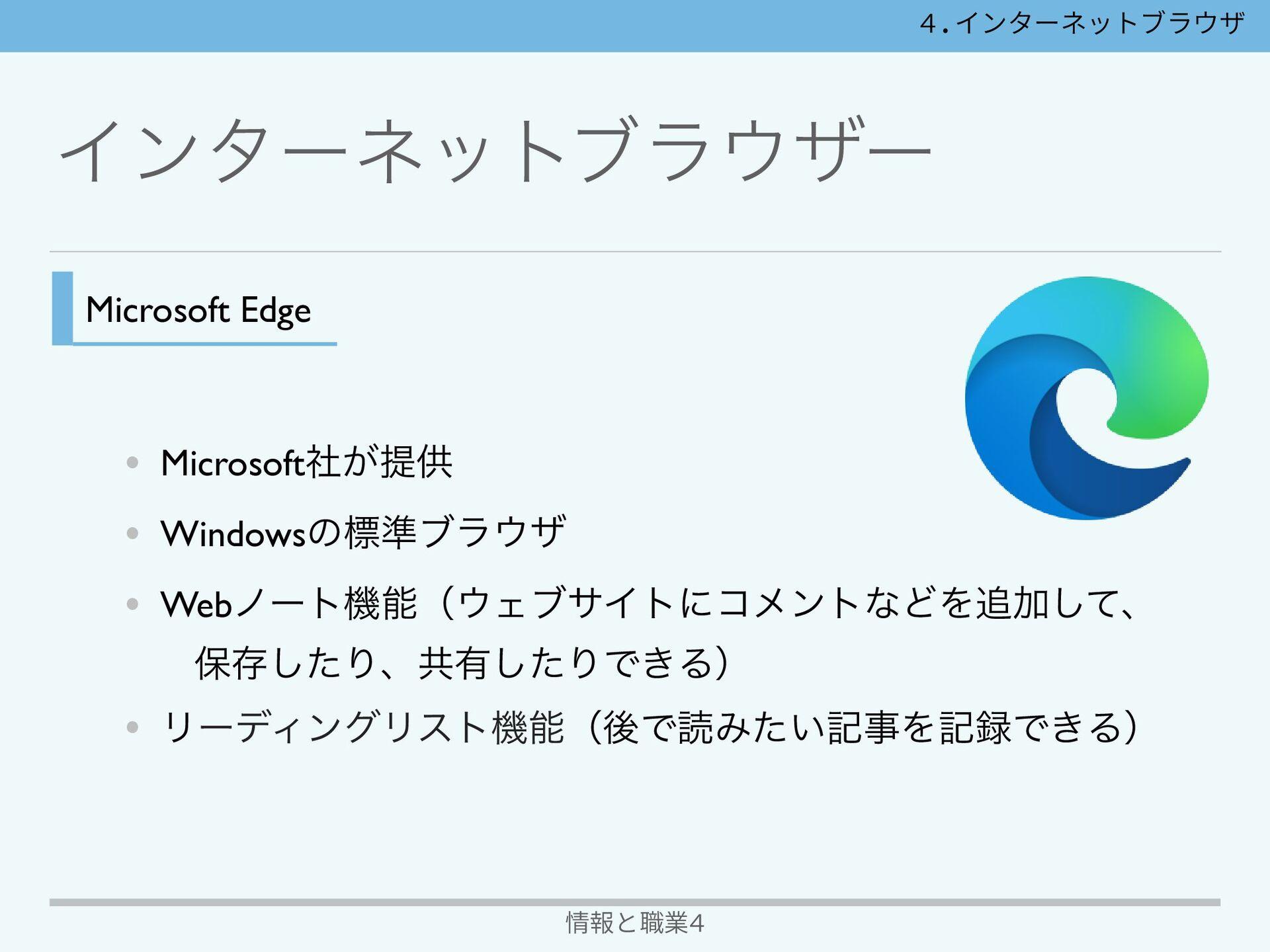 Πϯλʔωοτϒϥβʔ 情報と職業4 Internet ExplorerʢIEʣ • Win...