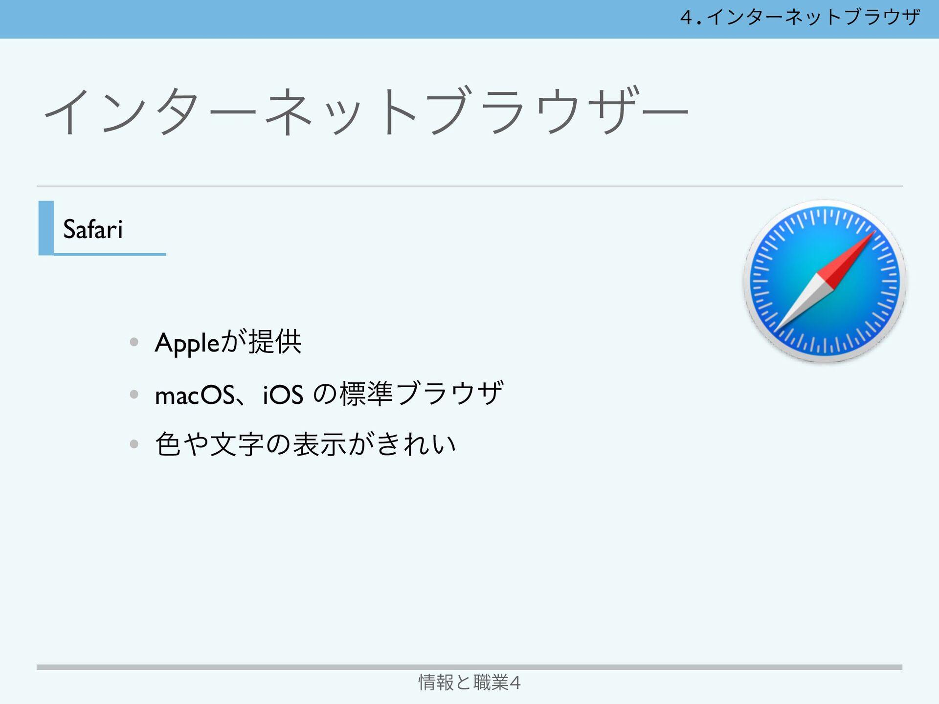 Πϯλʔωοτϒϥβʔ 情報と職業4 Microsoft Edge • Microsoftࣾ...