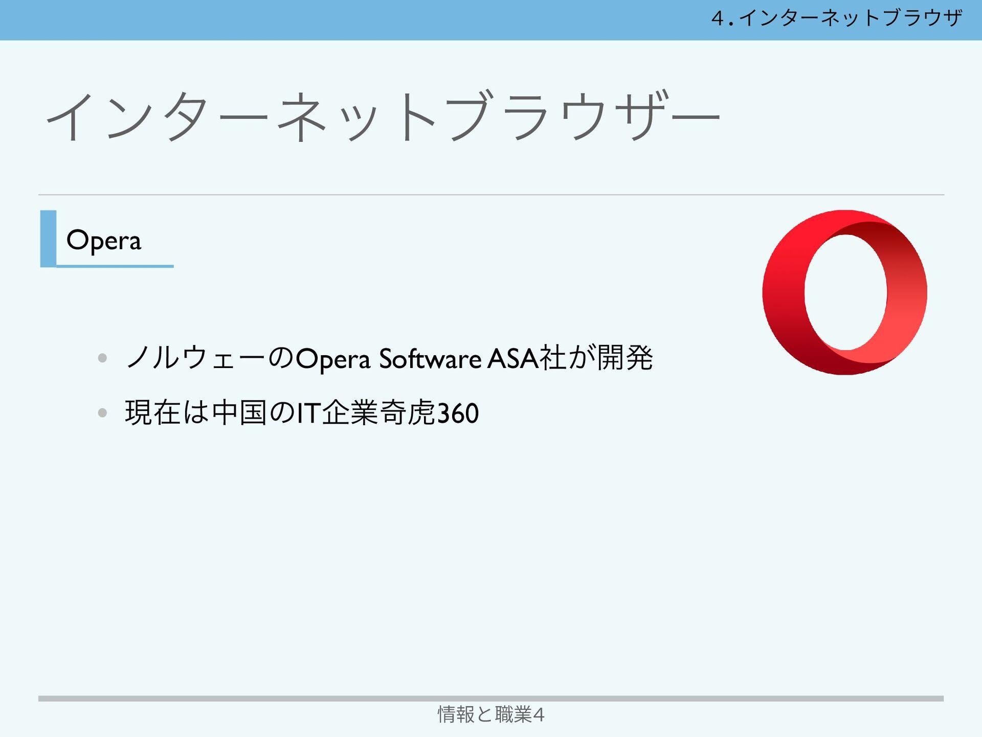 Πϯλʔωοτϒϥβʔ 情報と職業4 FireFox • Mozilla Corporati...