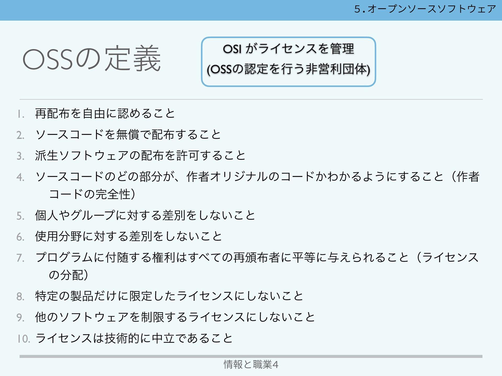 5.オープンソースソフトウェア ΦʔϓϯιʔειϑτΣΞ(OSS) 情報と職業4 Φʔϓϯι...