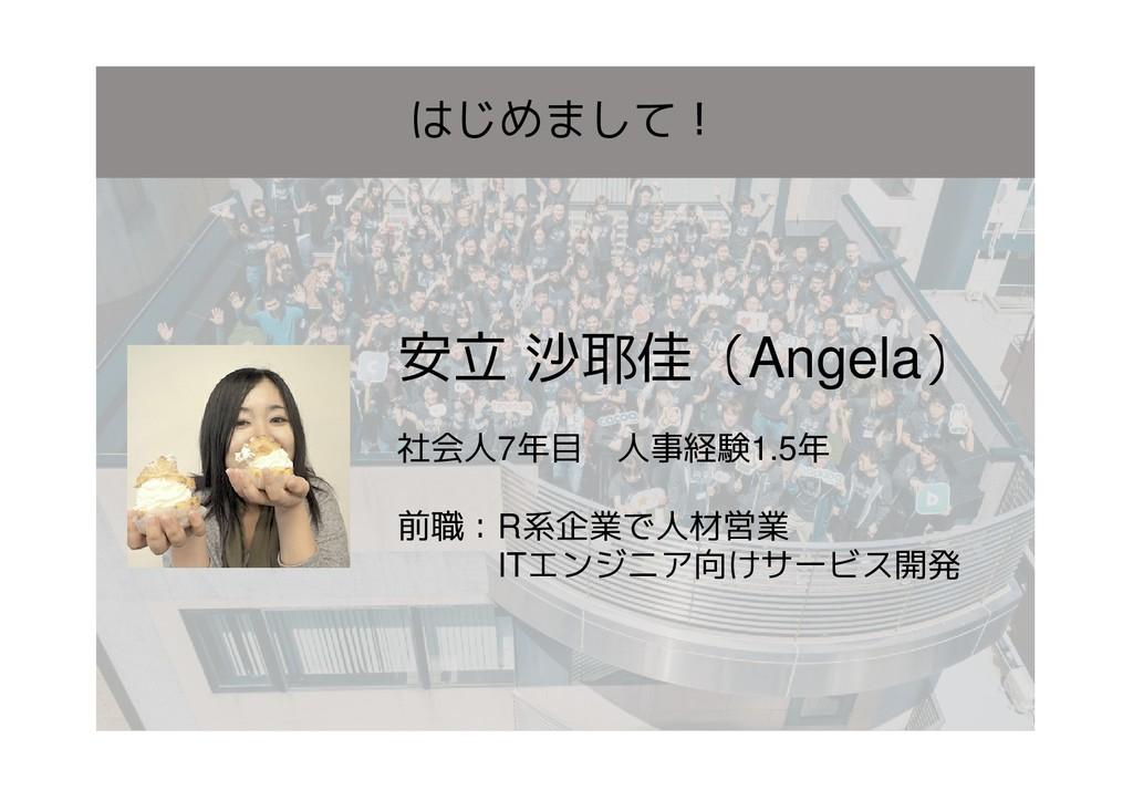 はじめまして! 安立 沙耶佳(Angela) 社会人7年目 人事経験1.5年 前職:R系企業で...