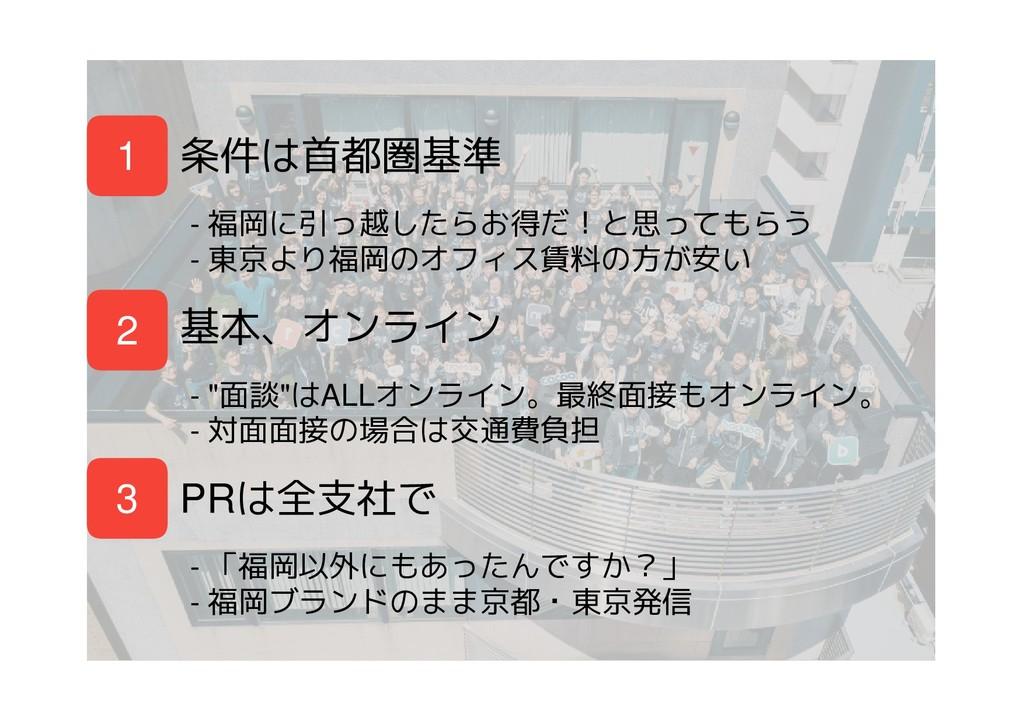 1 条件は首都圏基準 PRは全支社で 3 基本、オンライン 2 - 福岡に引っ越したらお得だ!...