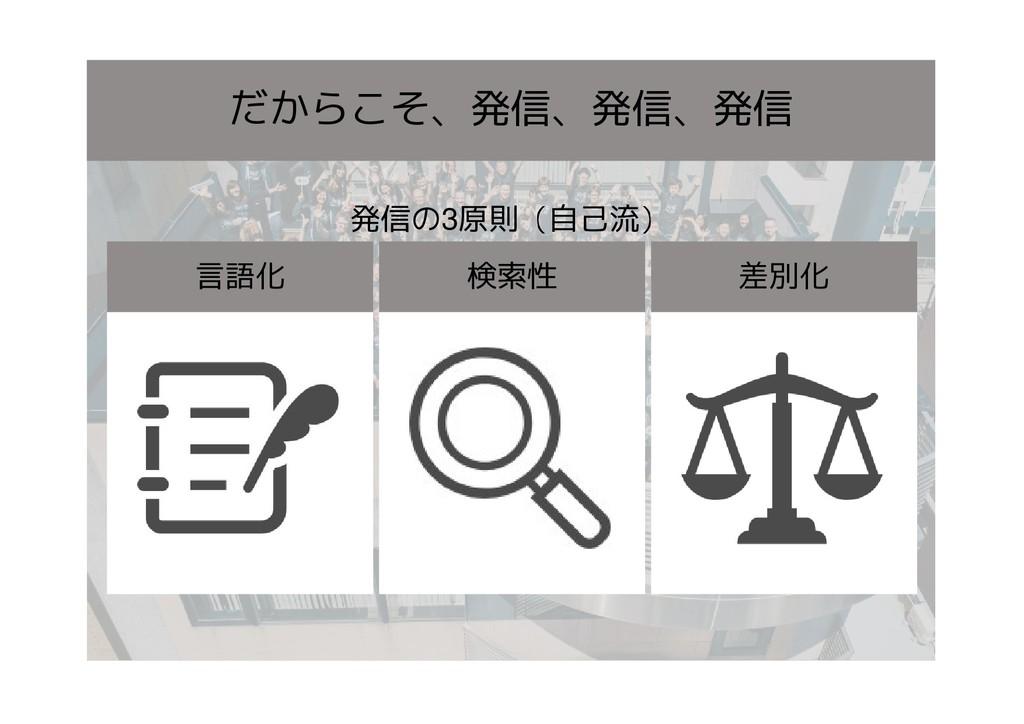 だからこそ、発信、発信、発信 言語化 検索性 差別化 発信の3原則(自己流)