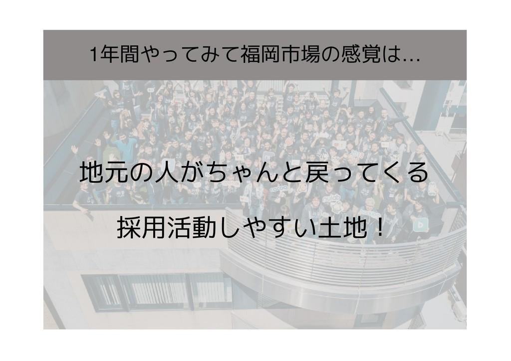 1年間やってみて福岡市場の感覚は… 地元の人がちゃんと戻ってくる 採用活動しやすい土地!