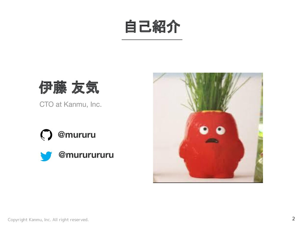 Copyright Kanmu, Inc. All right reserved. 2 伊藤 ...