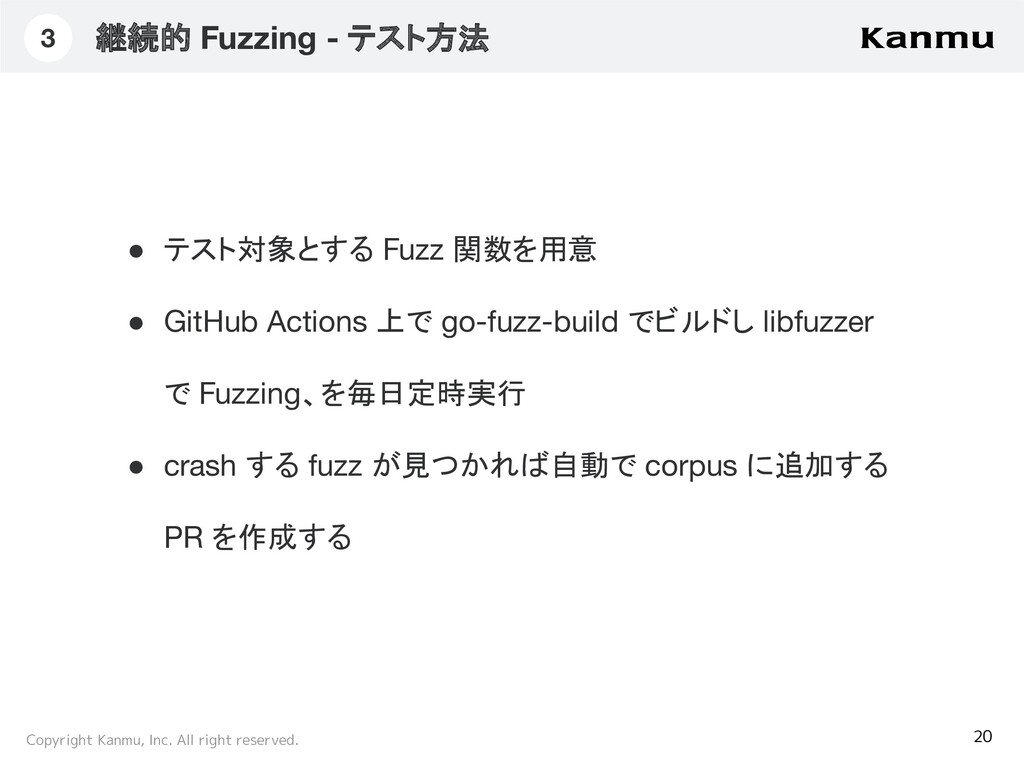 Copyright Kanmu, Inc. All right reserved. 継続的 F...