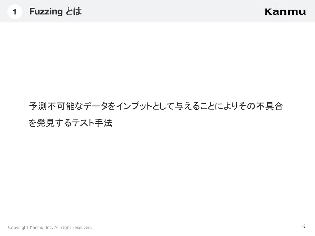 Copyright Kanmu, Inc. All right reserved. Fuzzi...