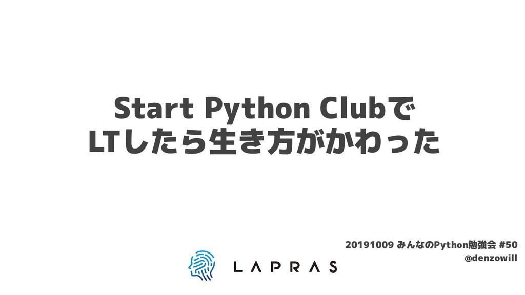 Start Python Clubで LTしたら生き方がかわっ生き方がかわったき方がかわった方...