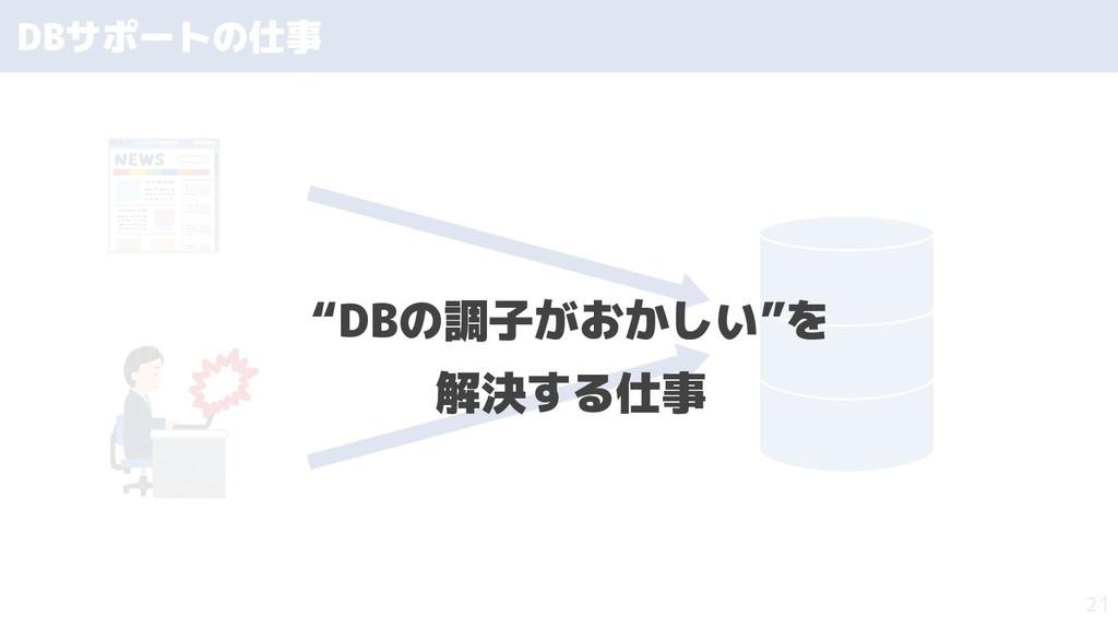 """21 DBサポートの仕事の仕事 """"DBの調子がおかしい""""をがお前、誰よかしい""""をを 解決する仕..."""