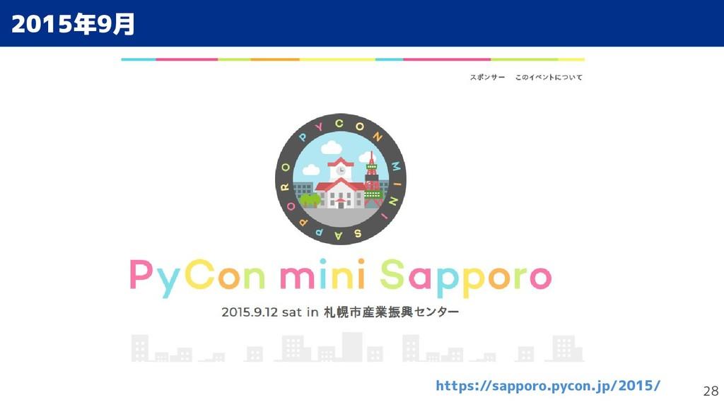 28 2015年9月 DB屋 https://sapporo.pycon.jp/2015/