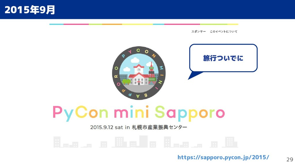 29 2015年9月 DB屋 https://sapporo.pycon.jp/2015/ 旅...