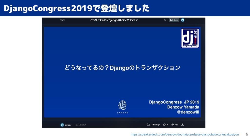6 DjangoCongress2019で登壇しましたしました https://speaker...