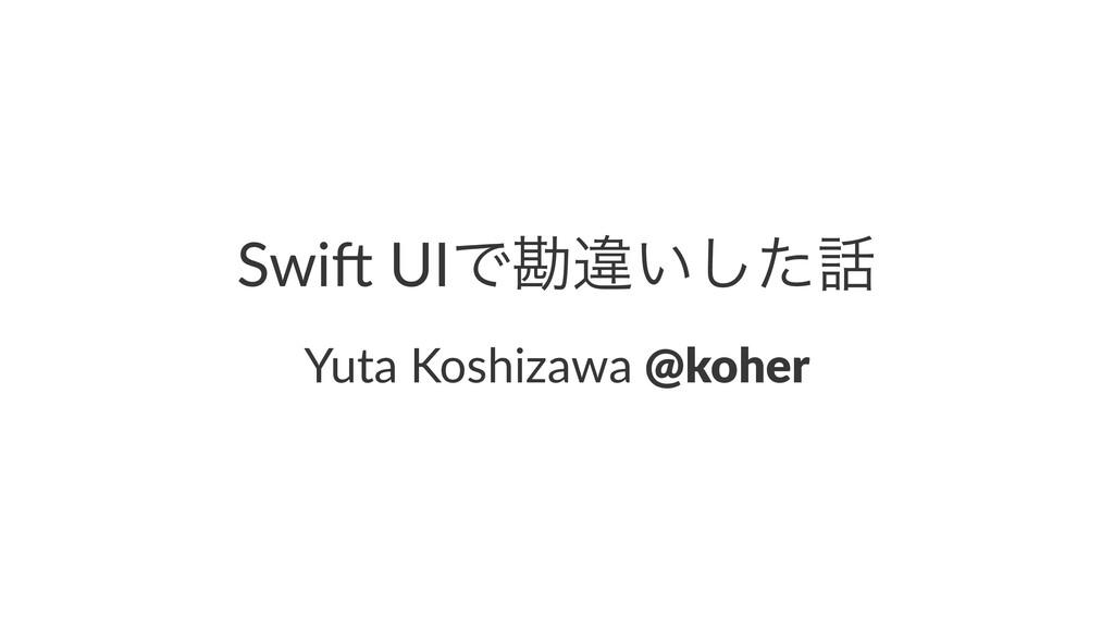 Swi$ UIͰצҧ͍ͨ͠ Yuta Koshizawa @koher