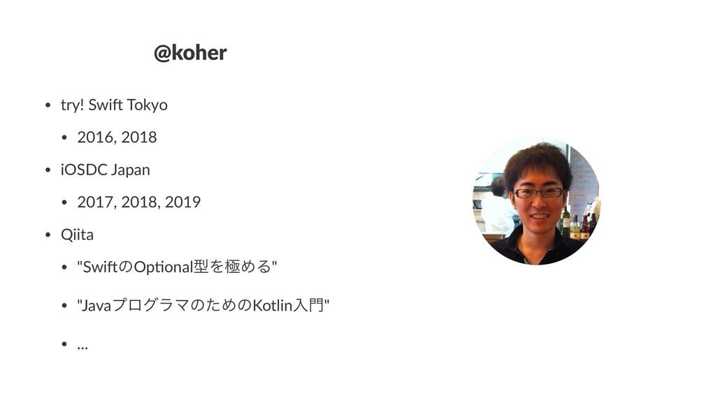 @koher • try! Swi* Tokyo • 2016, 2018 • iOSDC J...