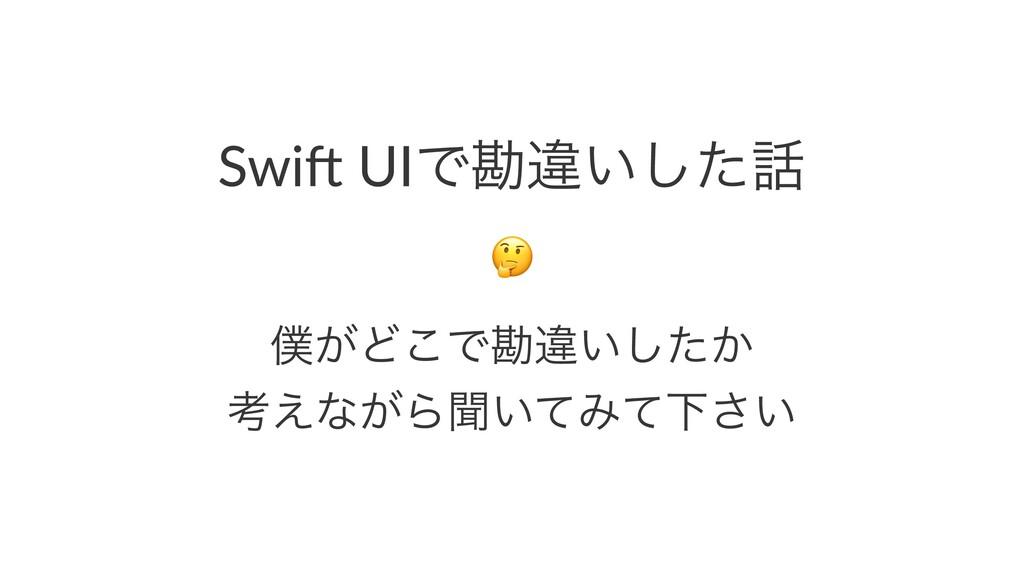 Swi$ UIͰצҧ͍ͨ͠ ! ͕Ͳ͜Ͱצҧ͍͔ͨ͠ ߟ͑ͳ͕Βฉ͍ͯΈͯԼ͍͞