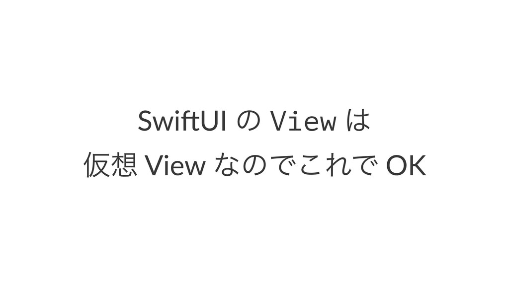 Swi$UI ͷ View  Ծ View ͳͷͰ͜ΕͰ OK