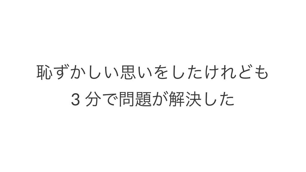 ஏ͔͍ͣ͠ࢥ͍Λ͚ͨ͠ΕͲ 3 Ͱ͕ղܾͨ͠