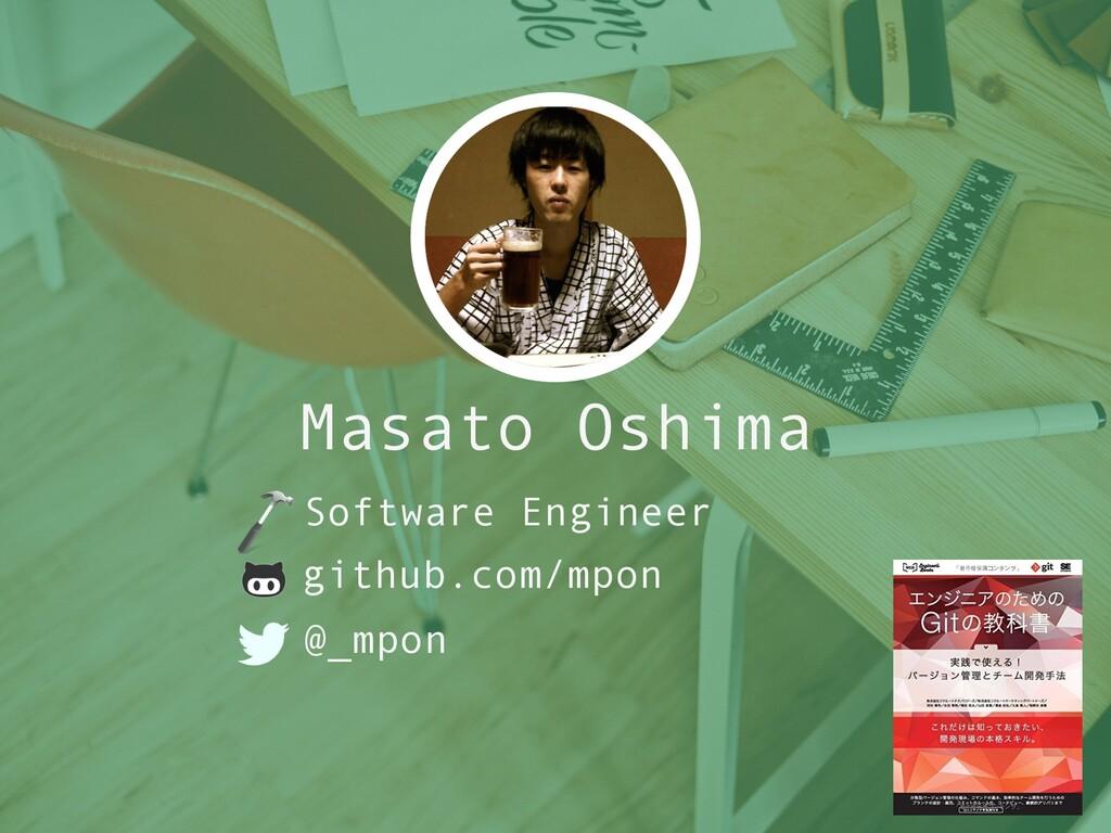 Masato Oshima github.com/mpon @_mpon Software E...
