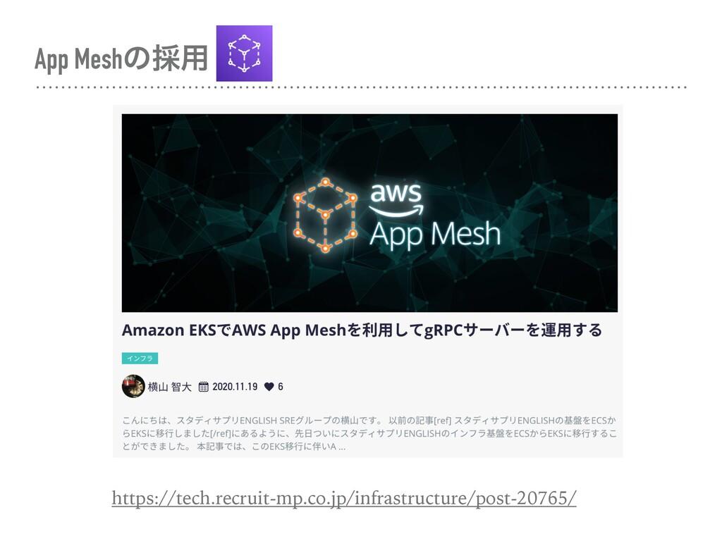 App Meshͷ࠾༻ https://tech.recruit-mp.co.jp/infra...