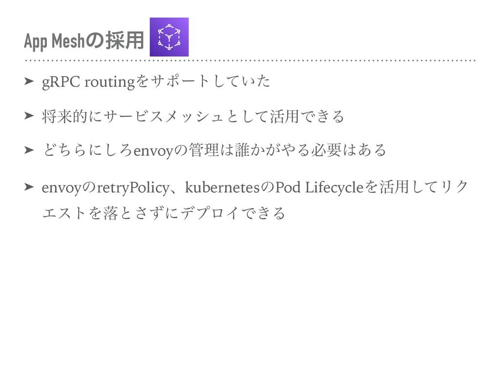 App Meshͷ࠾༻ ➤ gRPC routingΛαϙʔτ͍ͯͨ͠ ➤ কདྷతʹαʔϏεϝ...
