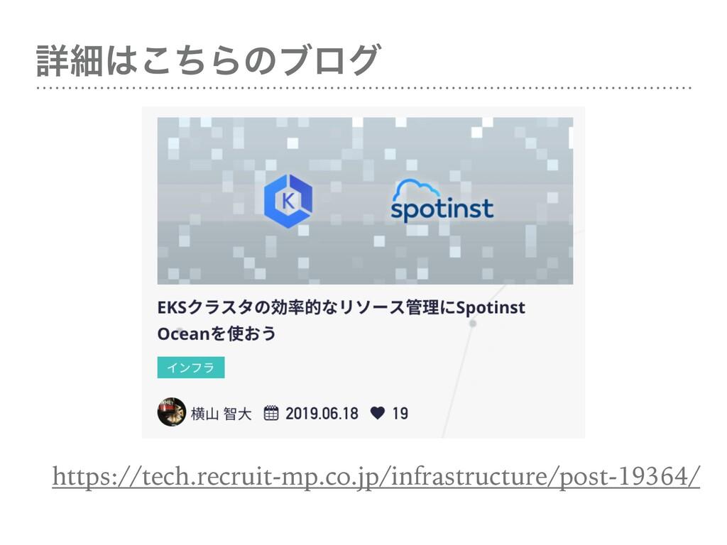ৄࡉͪ͜Βͷϒϩά https://tech.recruit-mp.co.jp/infras...