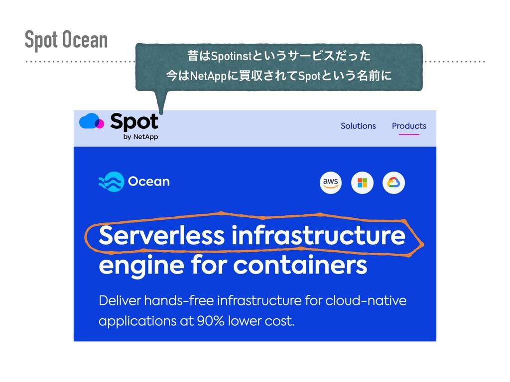 Spot Ocean ੲSpotinstͱ͍͏αʔϏεͩͬͨ ࠓNetAppʹങऩ͞ΕͯS...