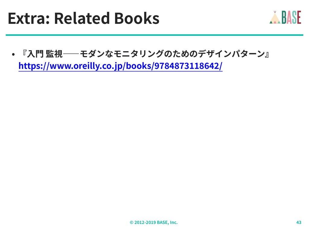 © - BASE, Inc. Extra: Related Books • 『⼊⾨ 監視 モダ...