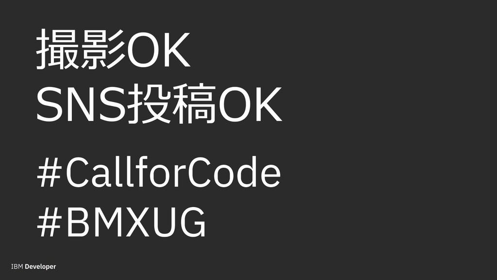 ǝž! $ $ęǯ! #CallforCode #BMXUG