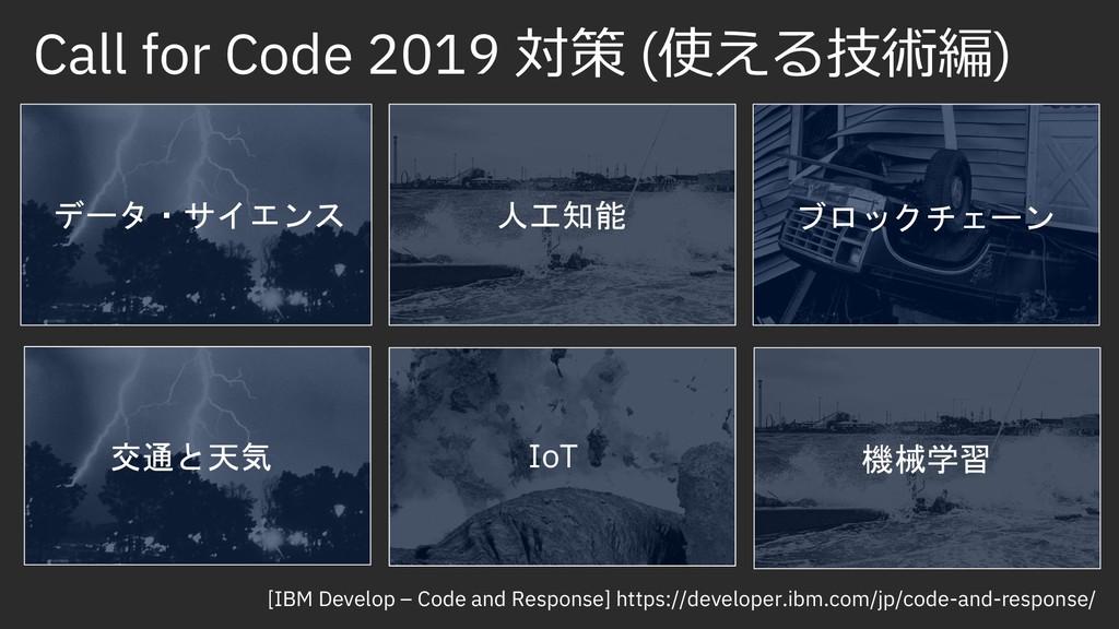 Call for Code 2019 対策 (使える技術編) データ・サイエンス 人工知能 ブ...