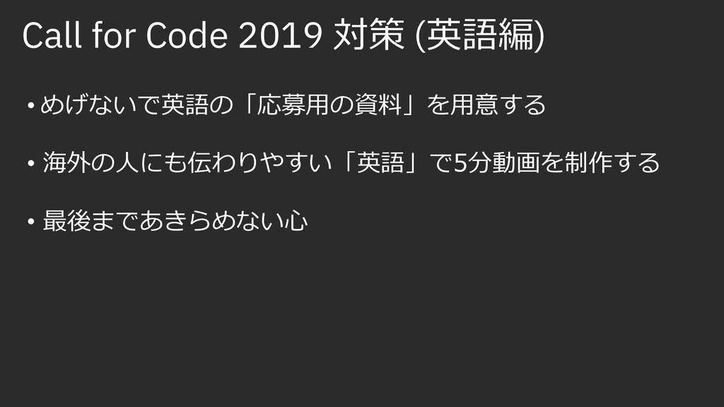 Call for Code 2019 対策 (英語編) • めげないで英語の「応募⽤の資料」を...