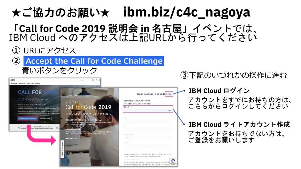 Call for Code 2019 ›{U in a_l%AM: IBM Clou...