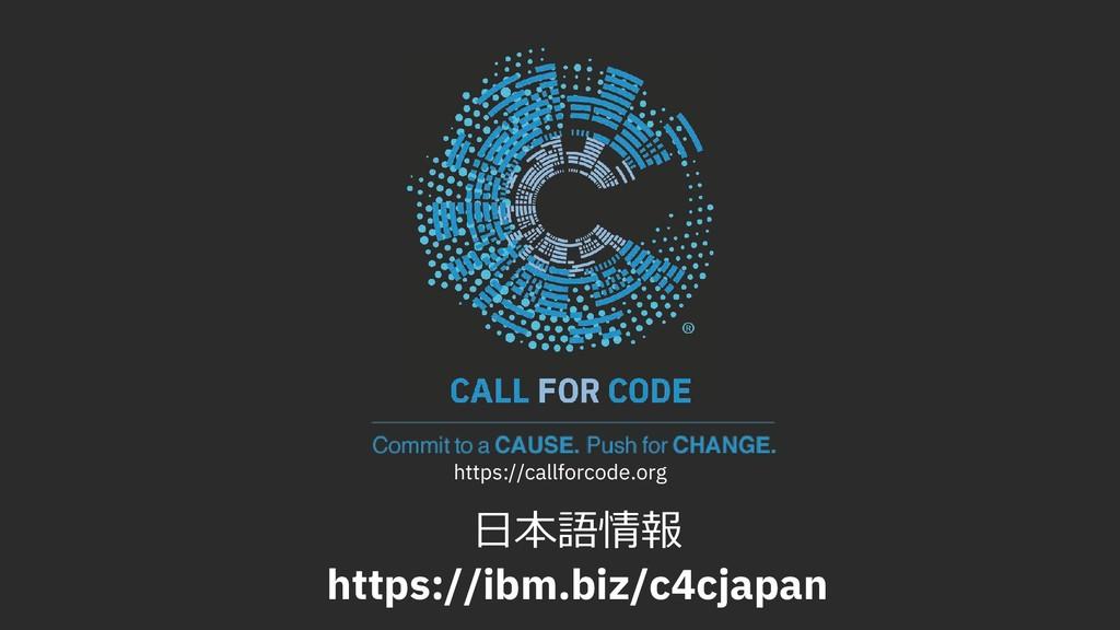 https://callforcode.org ÀÄűĮĜ https://ibm.biz/c...