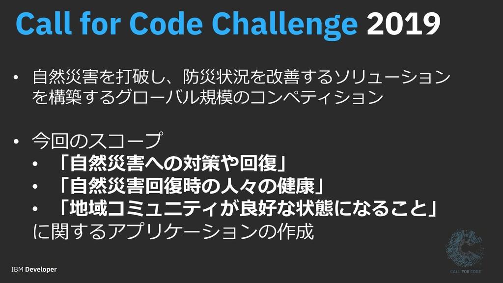 Call for Code Challenge 2019 ! ÏƔƸś|ĹŴ^FťƸţƌ|Ħƥ...