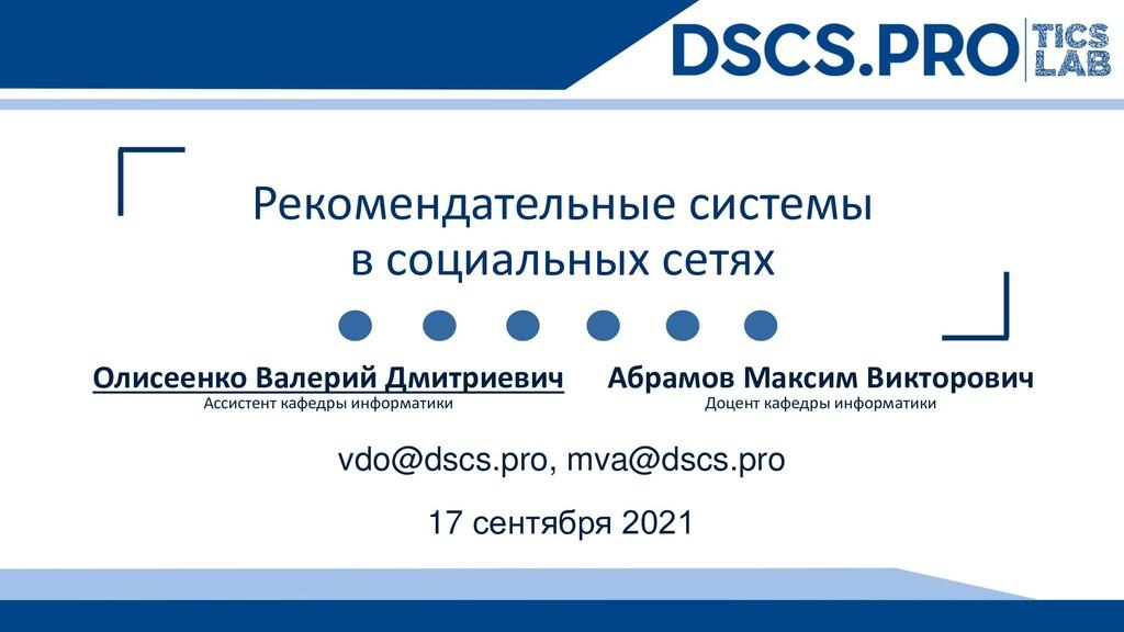 17 сентября 2021 vdo@dscs.pro, mva@dscs.pro Оли...
