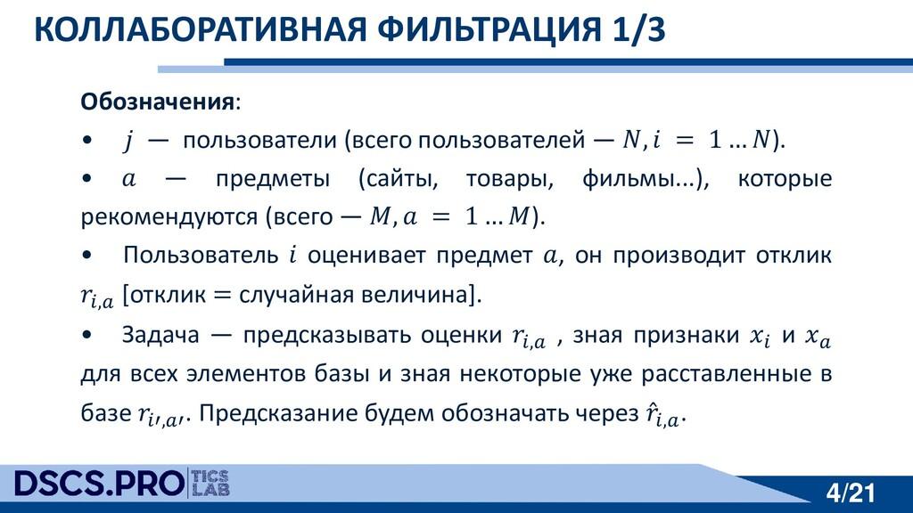 4/21 4/21 КОЛЛАБОРАТИВНАЯ ФИЛЬТРАЦИЯ 1/3 Обозна...