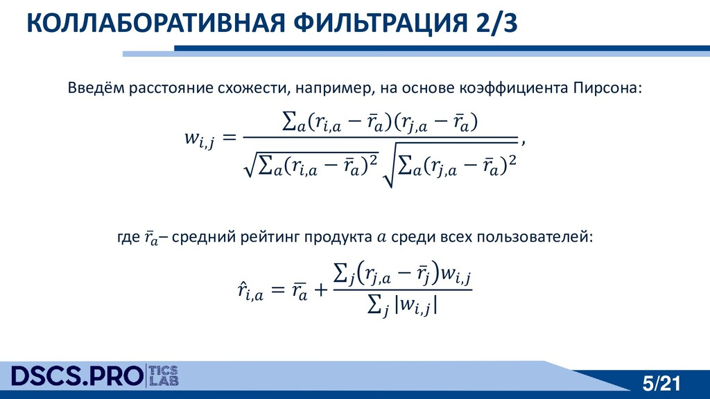 5/21 5/21 КОЛЛАБОРАТИВНАЯ ФИЛЬТРАЦИЯ 2/3 Введём...