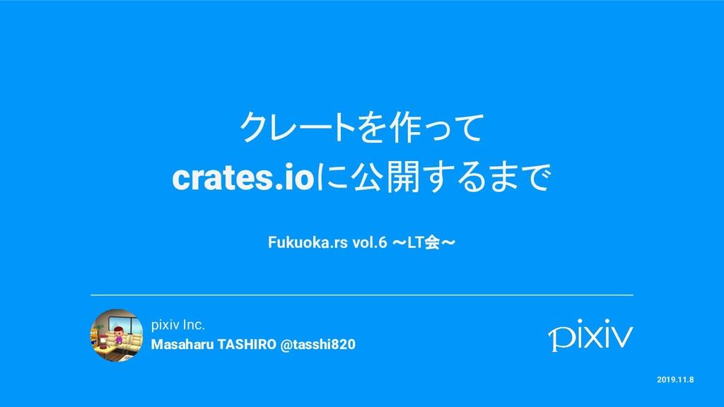 クレートを作って crates.ioに公開するまで Fukuoka.rs vol.6 〜LT会...
