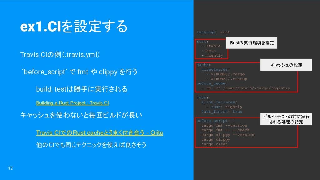 12 Travis CIの例(.travis.yml) `before_script` で f...
