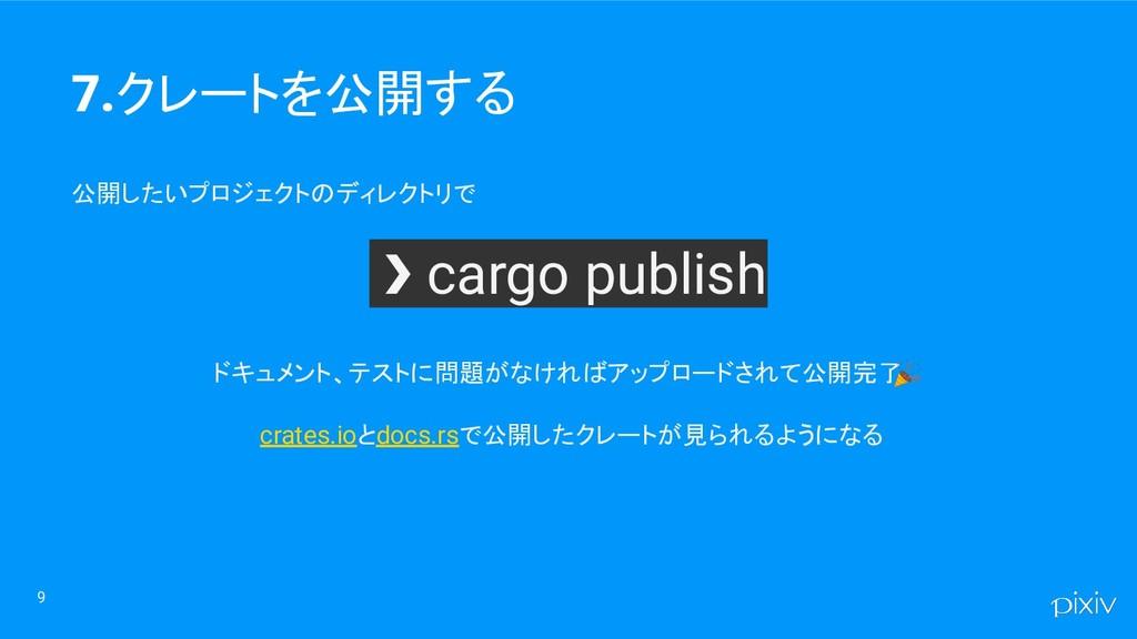 9 公開したいプロジェクトのディレクトリで ❯ cargo publish ドキュメント、テス...