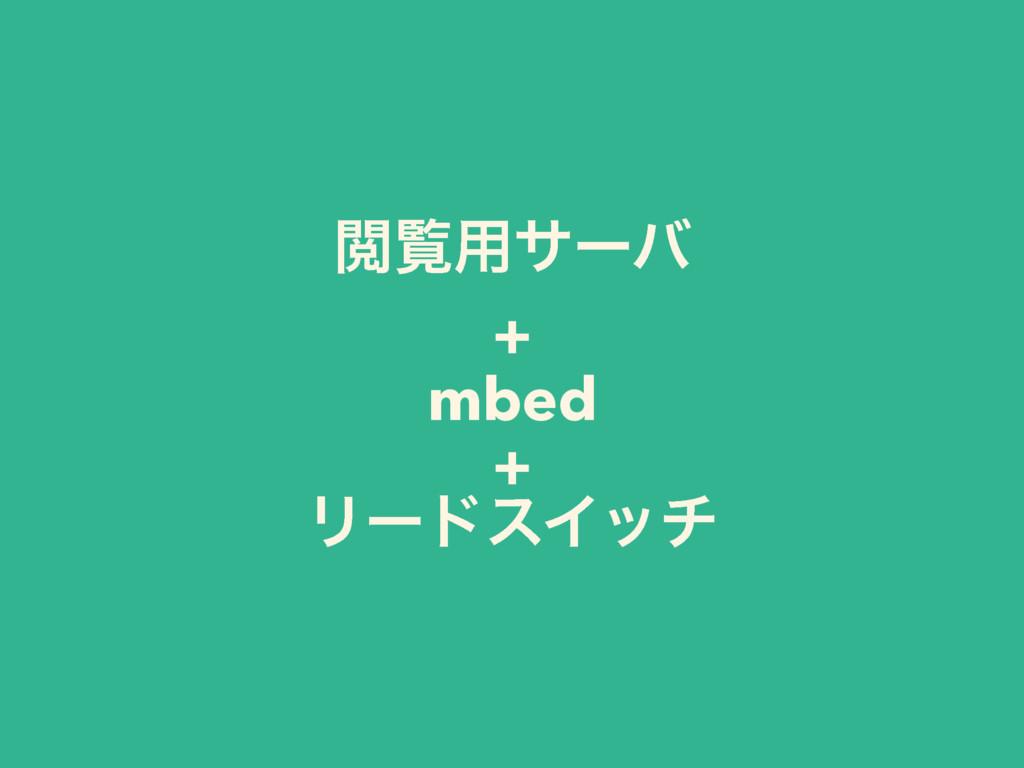 Ӿཡ༻αʔό + mbed + ϦʔυεΠον