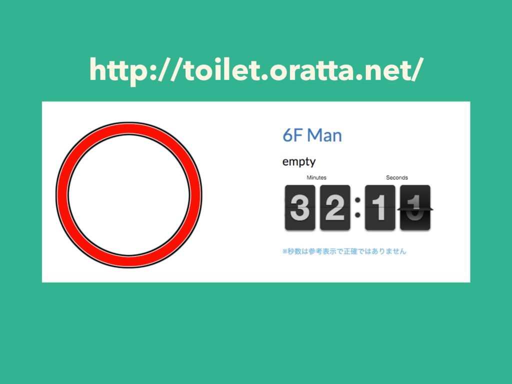 http://toilet.oratta.net/