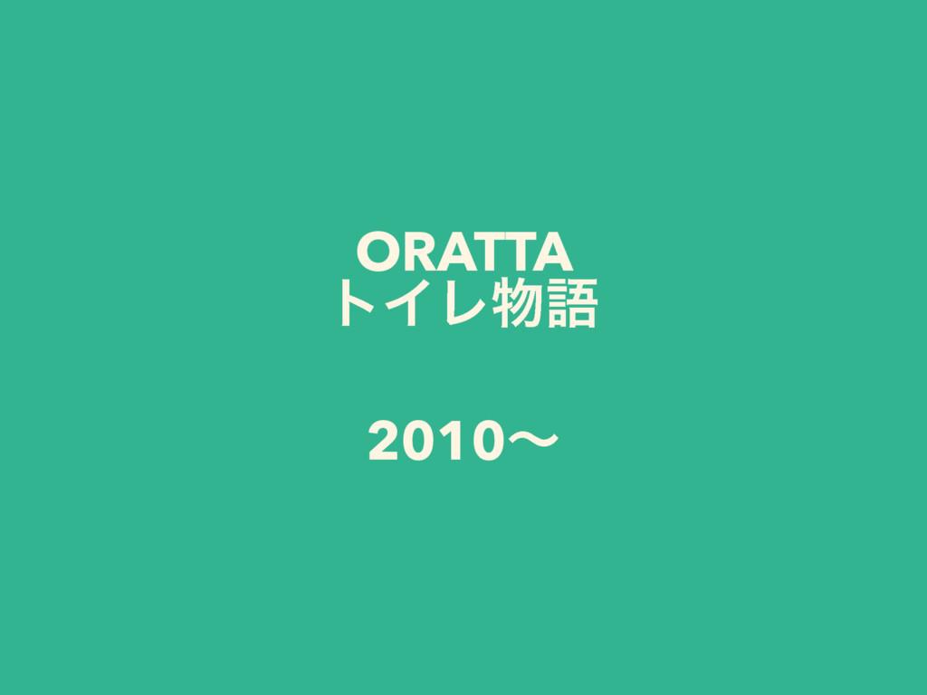 ORATTA τΠϨޠ 2010ʙ