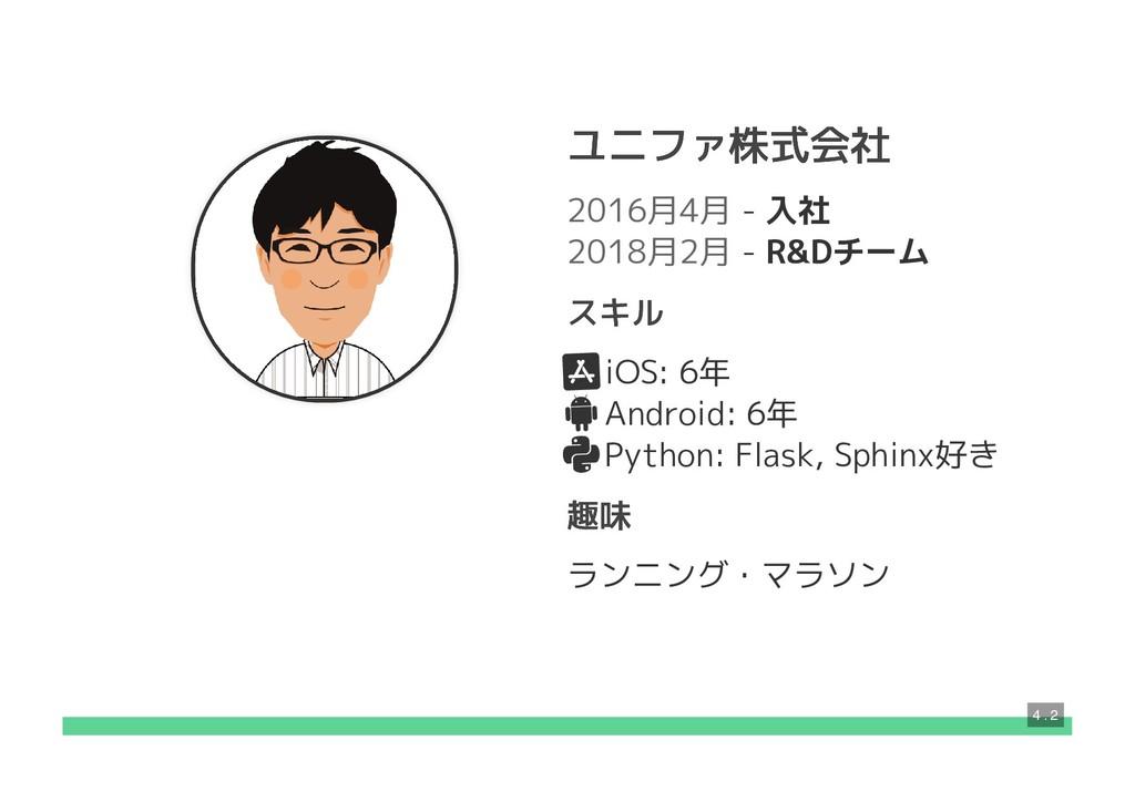 ユニファ株式会社 ユニファ株式会社 2016月4月 - 入社 2018月2月 - R&Dチーム...