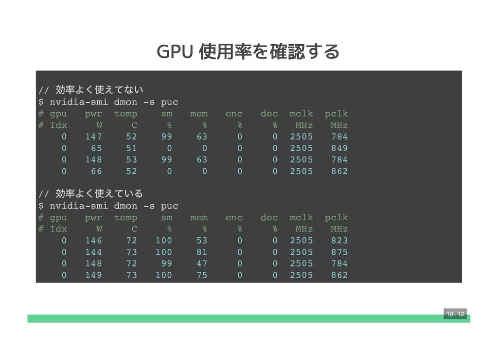 GPU 使用率を確認する GPU 使用率を確認する // $ nvidia-smi dmon ...